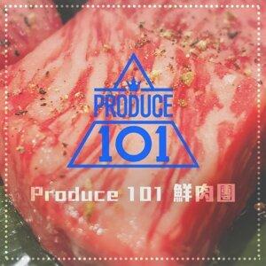 Produce 101鮮肉團