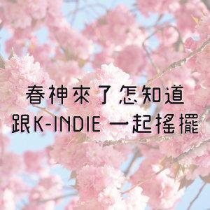 春神來了怎知道~讓K-indie陪你一起輕輕搖擺