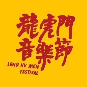 「龍虎門音樂節INTRO」歌單