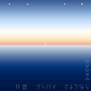 DAOKO - 熱門歌曲(全