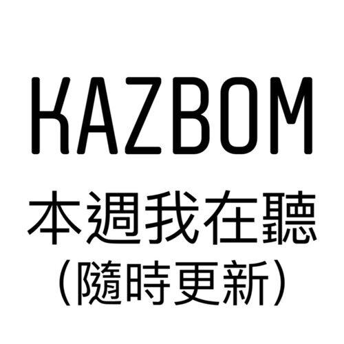 KAZBOM的本週我在聽!(08/19 更新)