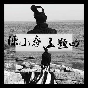 那九個月,我愛上的陳小春