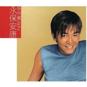 吳宗憲 (Jacky Wu) - 歌曲點播排行榜