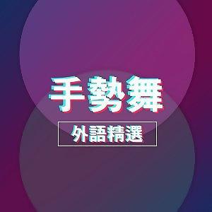 抖音 外語洗腦BGM! #tiktok  (不定期更新)