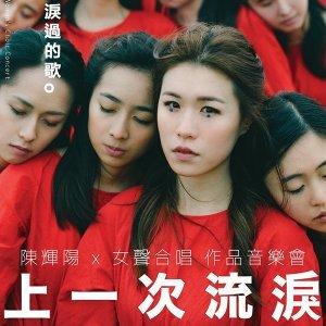 陳輝陽X女聲合唱作品音樂會「上一次流淚」