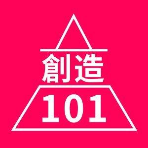 「創造101」精選歌單