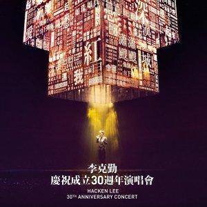 李克勤 (Hacken Lee) - 李克勤慶祝成立30週年演唱會