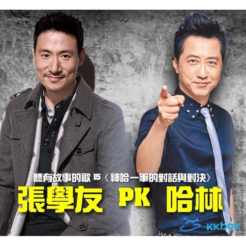 聽有故事的歌15《 神哈一筆的對話與對決 》張學友 PK Harlem Yu 庾澄慶