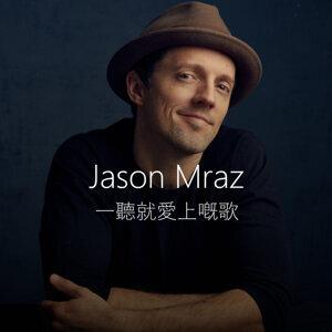 Jason Mraz 一聽就愛上嘅歌