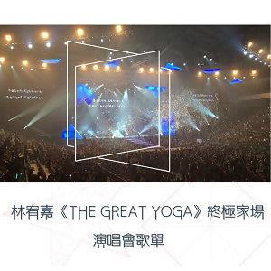 林宥嘉《THE GREAT YOGA》世界巡迴演唱會終極家場 歌單