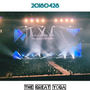 林宥嘉 The great yoga終極家場