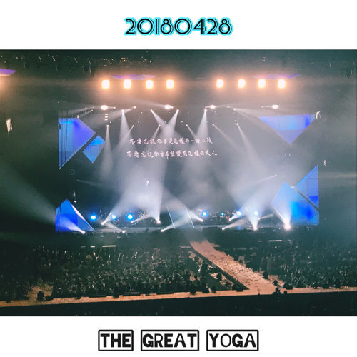 林宥嘉 The great yoga終極家場