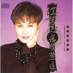 江蕙 (Jody Jiang) - 感情放一邊