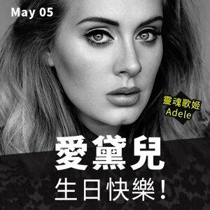 靈魂歌姬 愛黛兒 Adele生日快樂!