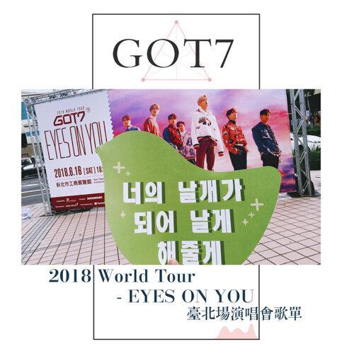 GOT7 《2018 WORLD TOUR- EYES ON YOU》臺北演唱會完整歌單