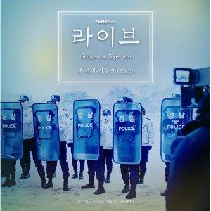 韓劇<LIVE>OST及插曲