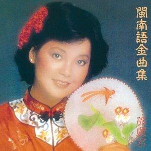 Teresa Teng - 闽南语金曲集1
