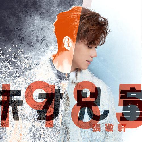 KKBOX Presents: HINSIDEOUT張敬軒♭♭演唱會