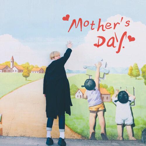 母親節也能這樣說出愛❤️