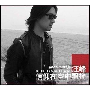 汪峰 - 熱門歌曲