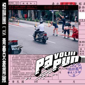 起起伏伏的搖滾,陪你開夜車回台北。