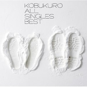 可苦可樂 (KOBUKURO) - 暢銷單曲全紀錄 (ALL SINGLES BEST)