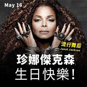 流行舞后 珍娜傑克森 Janet Jackson 生日快樂!