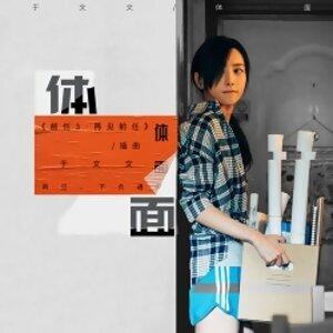 2月華語新歌日榜