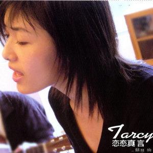 蘇慧倫 (Tarcy Su) - 戀戀真言
