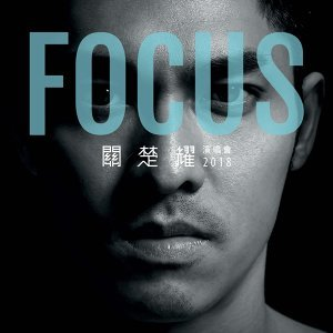 關楚耀FOCUS演唱會 2018