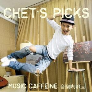 音樂咖啡因