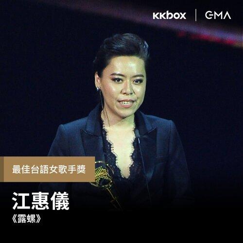 歷屆金曲台語女歌手