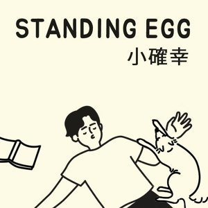 Standing egg (스탠딩 에그) - 小確幸 (Small but Certain Happiness)