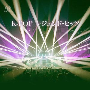 K-POP レジェンド・ヒッツ