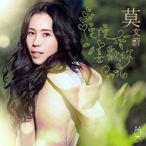 莫文蔚 (Karen Mok) - 慢慢喜歡你 (Growing Fond of You)