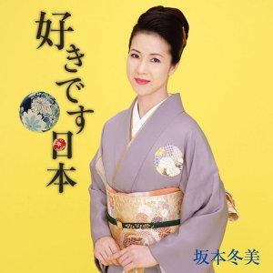 坂本冬美 (Fuyumi Sakamoto) - Sukidesu Nippon