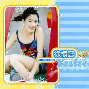 徐懷鈺 (Yuki Hsu)