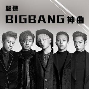 嚴選BIGBANG神曲