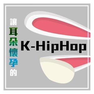 讓耳朵懷孕的K-HipHop