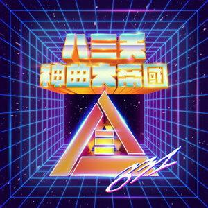 神曲蔡孟宏