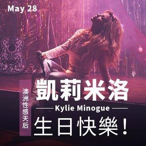 澳洲性感天后 凱莉米洛 Kylie Mingue 生日快樂!