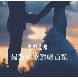 2018情歌對唱首選