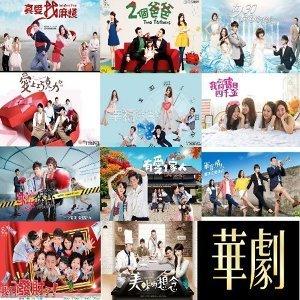 三立華劇歌曲回顧 (2011 - 2015)