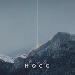 HOCC-極夜後創作背後