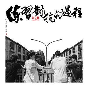 四分衛 第八張全新創作專輯《練習對抗的過程》