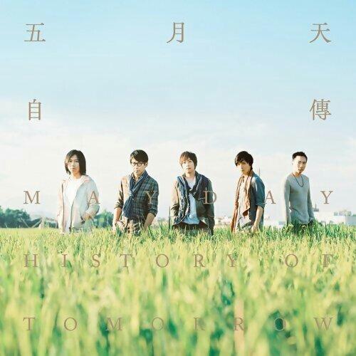 五月天 (Mayday) - 自傳 (history of Tomorrow)