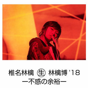 林檎博'18〜不惑の余裕〜