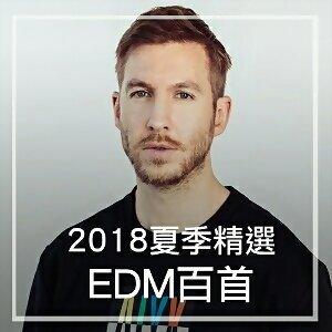 2018夏季EDM百首精選