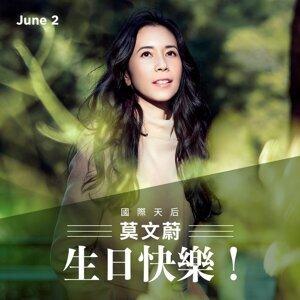 國際天后 - 莫文蔚生日快樂!