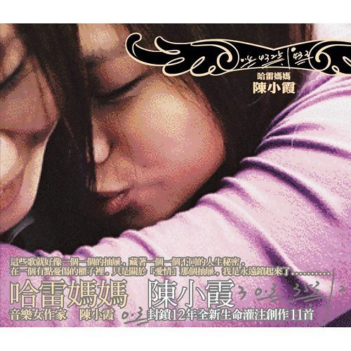 陳小霞 - 哈雷媽媽